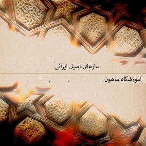 سازهای اصیل ایرانی