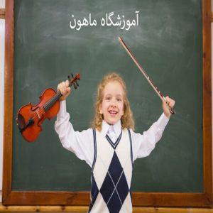 یادگیری ویولن