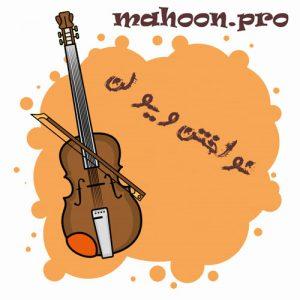 نواختن ویولن - نواختن ویولون